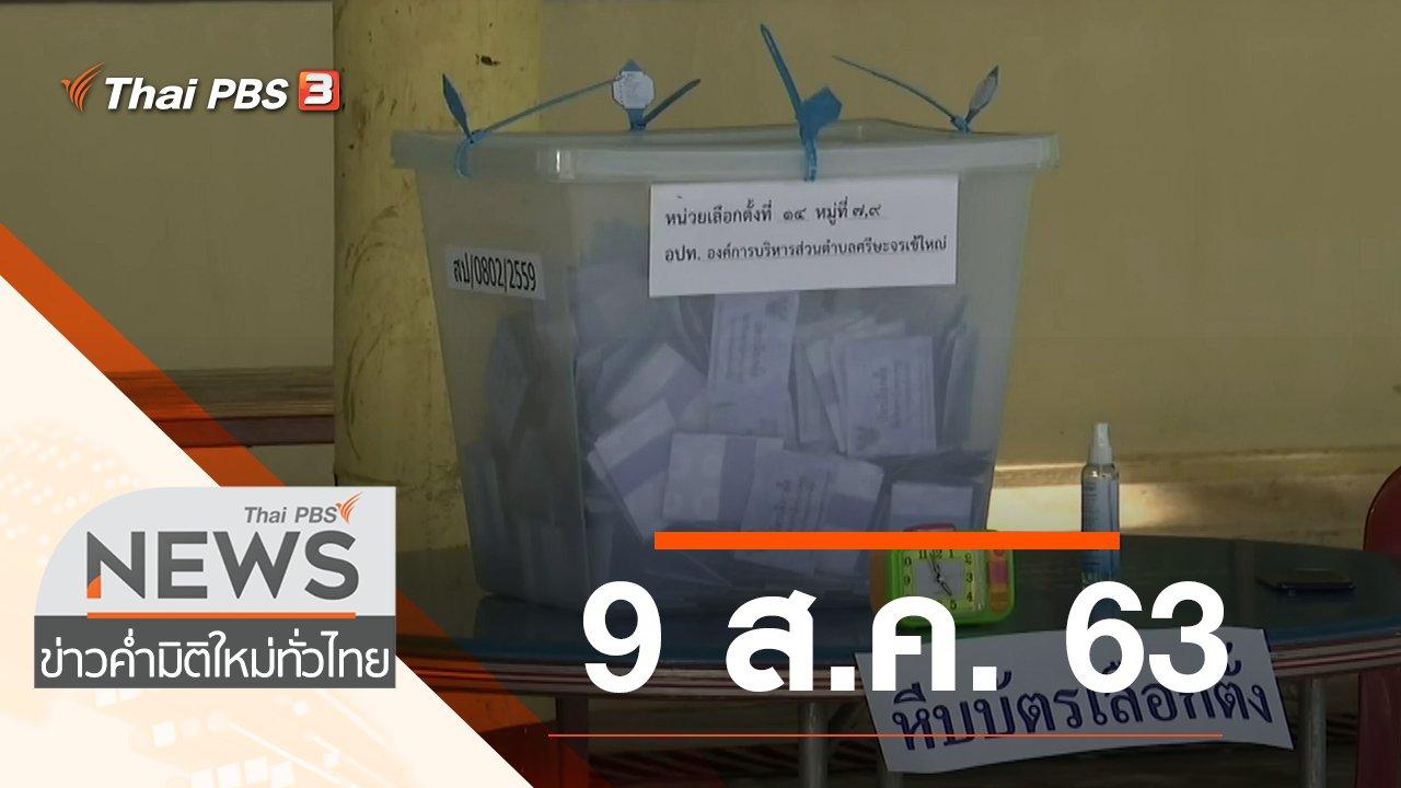 ข่าวค่ำ มิติใหม่ทั่วไทย - ประเด็นข่าว (9 ส.ค. 63)