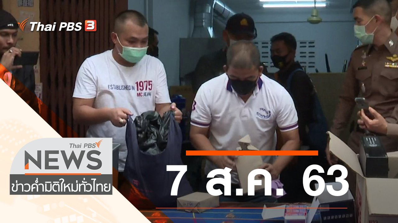 ข่าวค่ำ มิติใหม่ทั่วไทย - ประเด็นข่าว (7 ส.ค. 63)