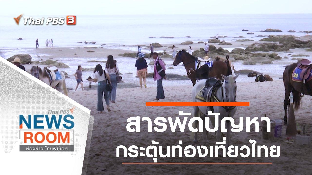ห้องข่าว ไทยพีบีเอส NEWSROOM - ประเด็นข่าว (9 ส.ค. 63)