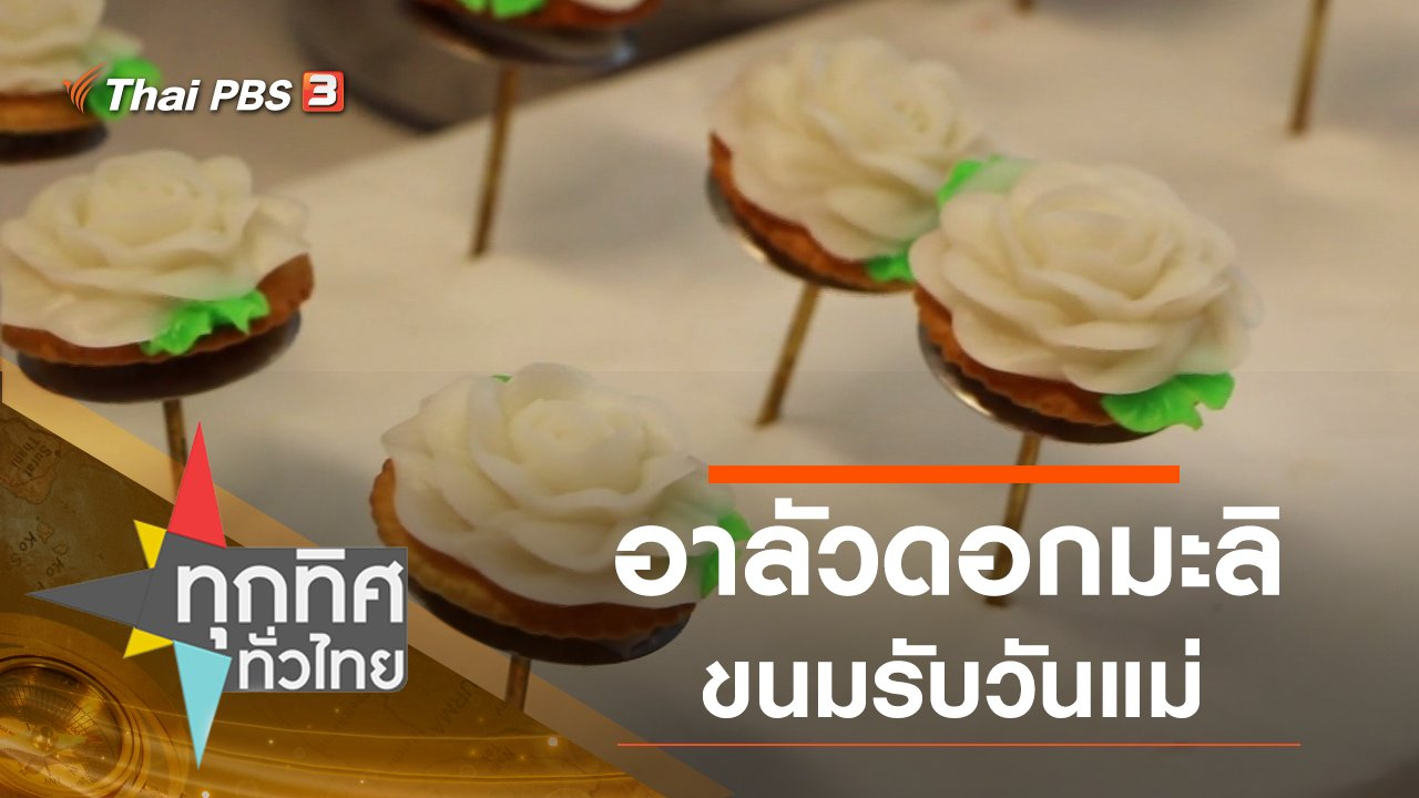 ทุกทิศทั่วไทย - ประเด็นข่าว (10 ส.ค. 63)
