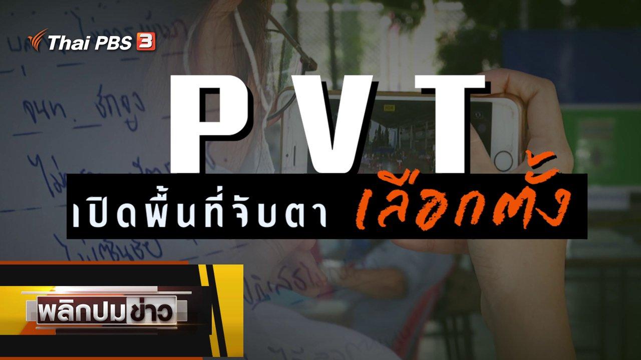 พลิกปมข่าว - PVT เปิดพื้นที่จับตาเลือกตั้ง