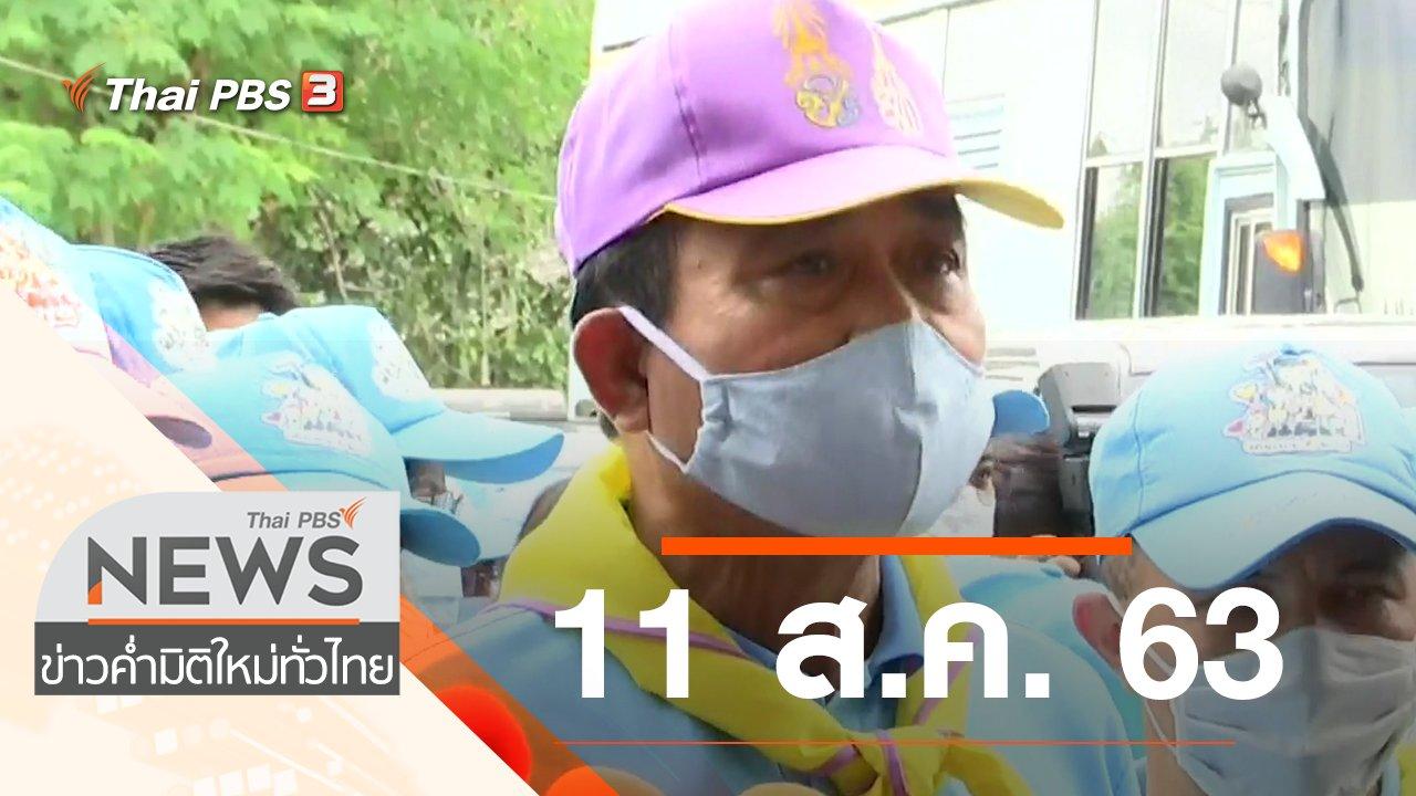 ข่าวค่ำ มิติใหม่ทั่วไทย - ประเด็นข่าว (11 ส.ค. 63)