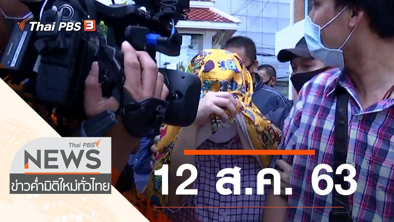 ข่าวค่ำ มิติใหม่ทั่วไทย - ประเด็นข่าว (12 ส.ค. 63)