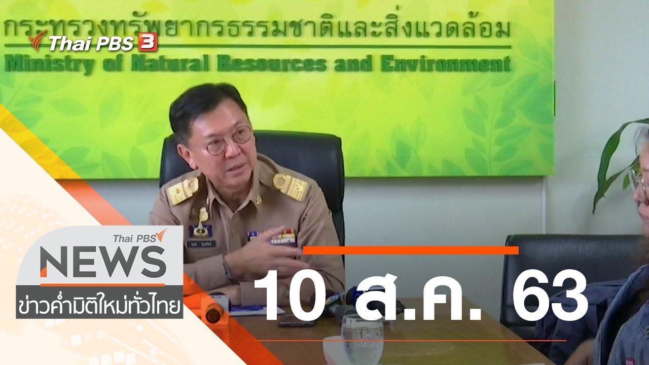 ข่าวค่ำ มิติใหม่ทั่วไทย - ประเด็นข่าว (10 ส.ค. 63)