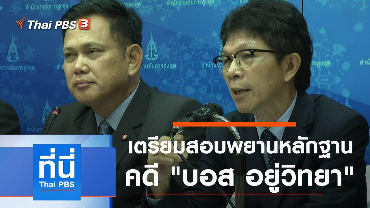 ที่นี่ Thai PBS - ประเด็นข่าว (10 ส.ค. 63)