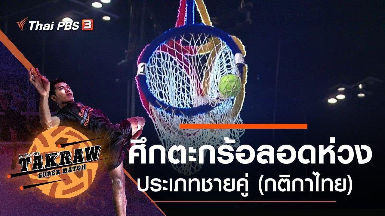 Takraw Super Match by Thai PBS - ศึกตะกร้อลอดห่วง ประเภทชายคู่ (กติกาไทย)