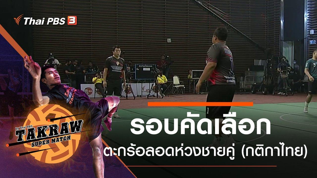 Takraw Super Match by Thai PBS - รอบคัดเลือกศึกตะกร้อลอดห่วงชายคู่ (กติกาไทย)