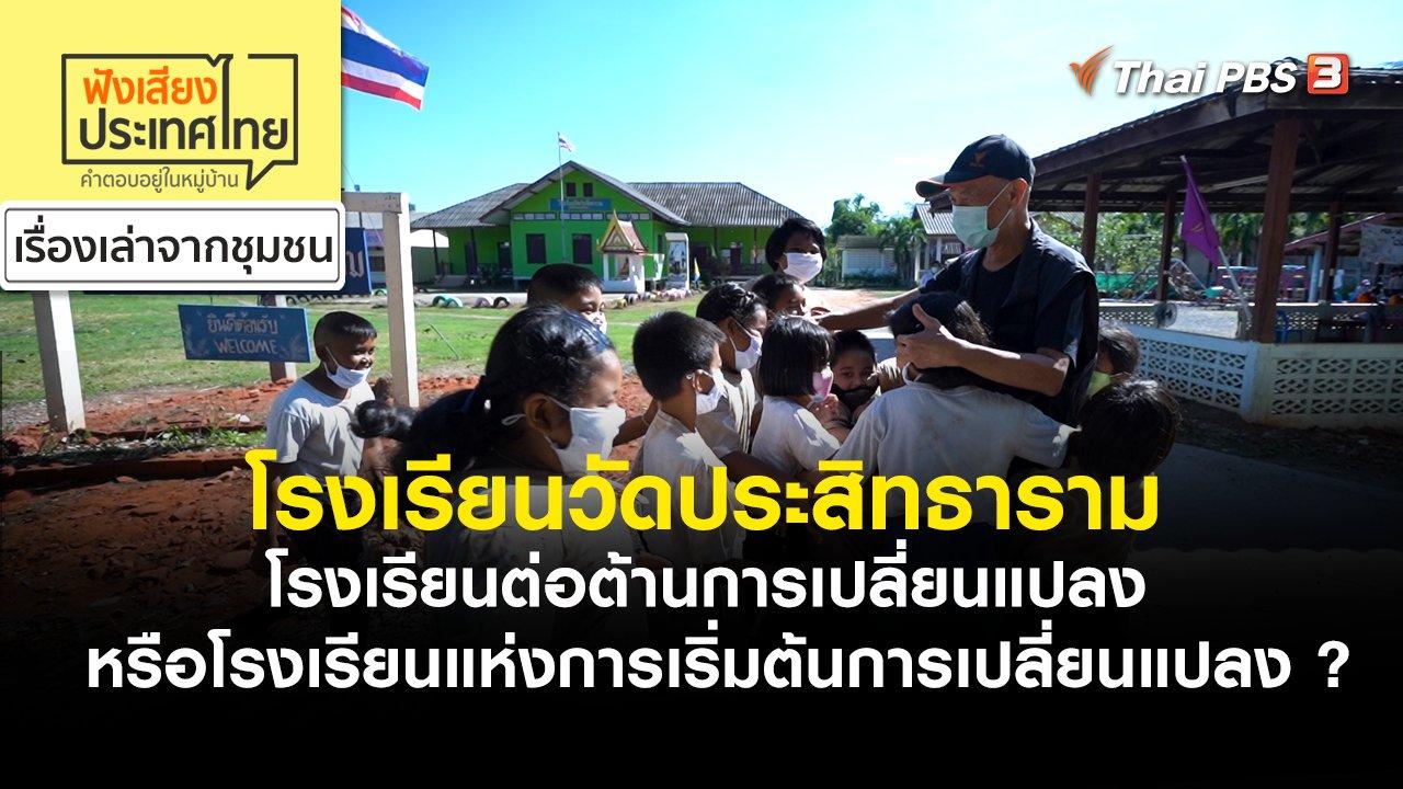 ฟังเสียงประเทศไทย - โรงเรียนวัดประสิทธาราม โรงเรียนต่อต้านการเปลี่ยนแปลง หรือโรงเรียนแห่งการเริ่มต้นการเปลี่ยนแปลง ?