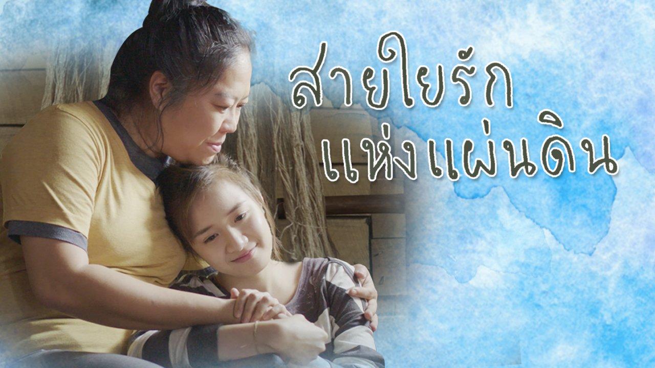 ละครพิเศษวันแม่ - สายใยรักแห่งแผ่นดิน