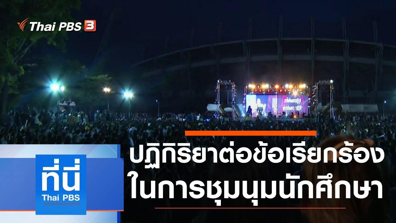 ที่นี่ Thai PBS - ประเด็นข่าว (12 ส.ค. 63)
