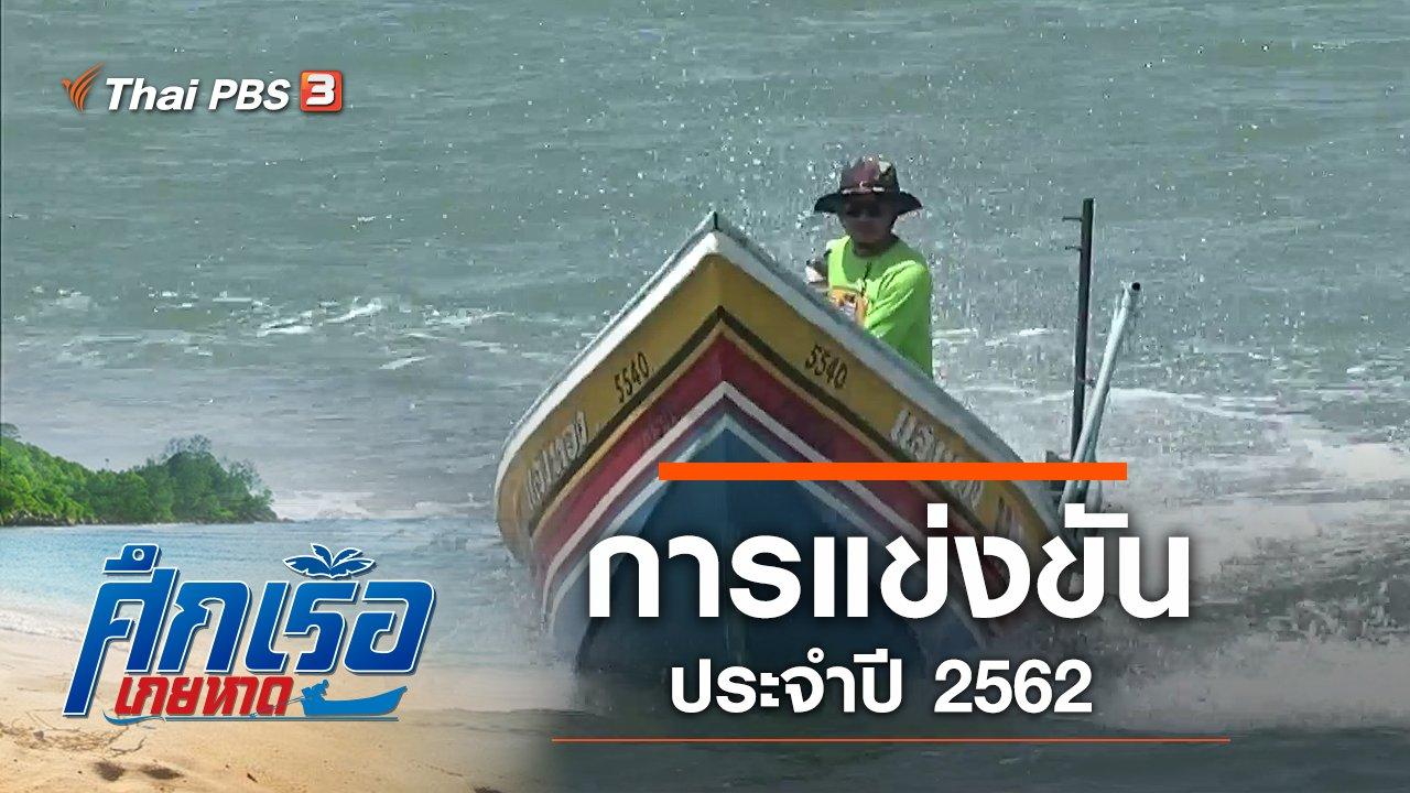 ศึกเรือเกยหาด - การแข่งขันประจำปี 2562