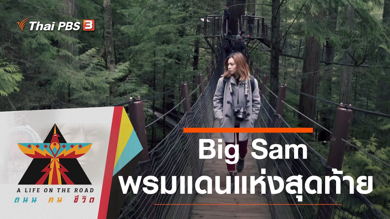 A Life on the Road  ถนน คน ชีวิต - Big Sam  พรมแดนแห่งสุดท้าย