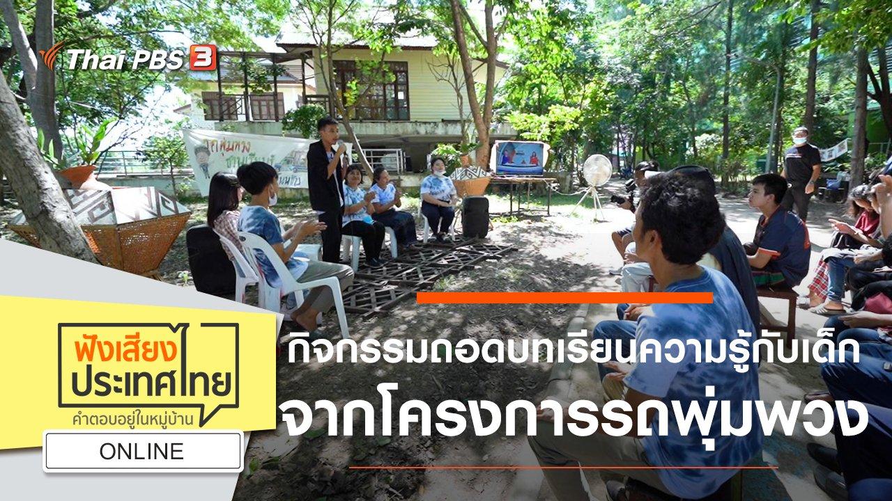 ฟังเสียงประเทศไทย - Online : กิจกรรมถอดบทเรียน ความรู้กับเด็กจากโครงการรถพุ่มพวง