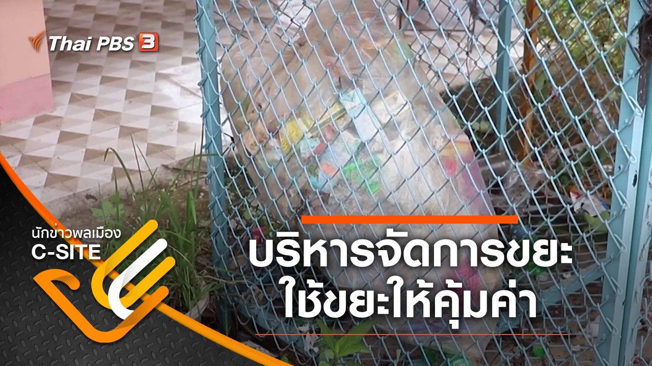 นักข่าวพลเมือง C-Site - การบริหารจัดการขยะและการใช้ขยะให้คุ้มค่า
