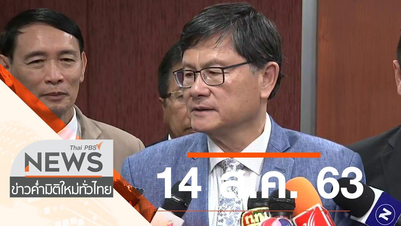 ข่าวค่ำ มิติใหม่ทั่วไทย - ประเด็นข่าว (14 ส.ค. 63)