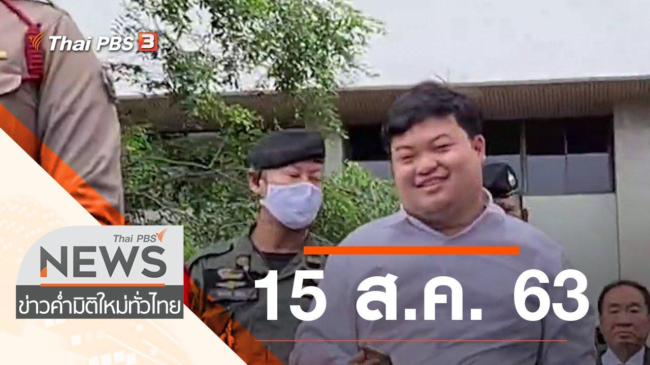 ข่าวค่ำ มิติใหม่ทั่วไทย - ประเด็นข่าว (15 ส.ค. 63)