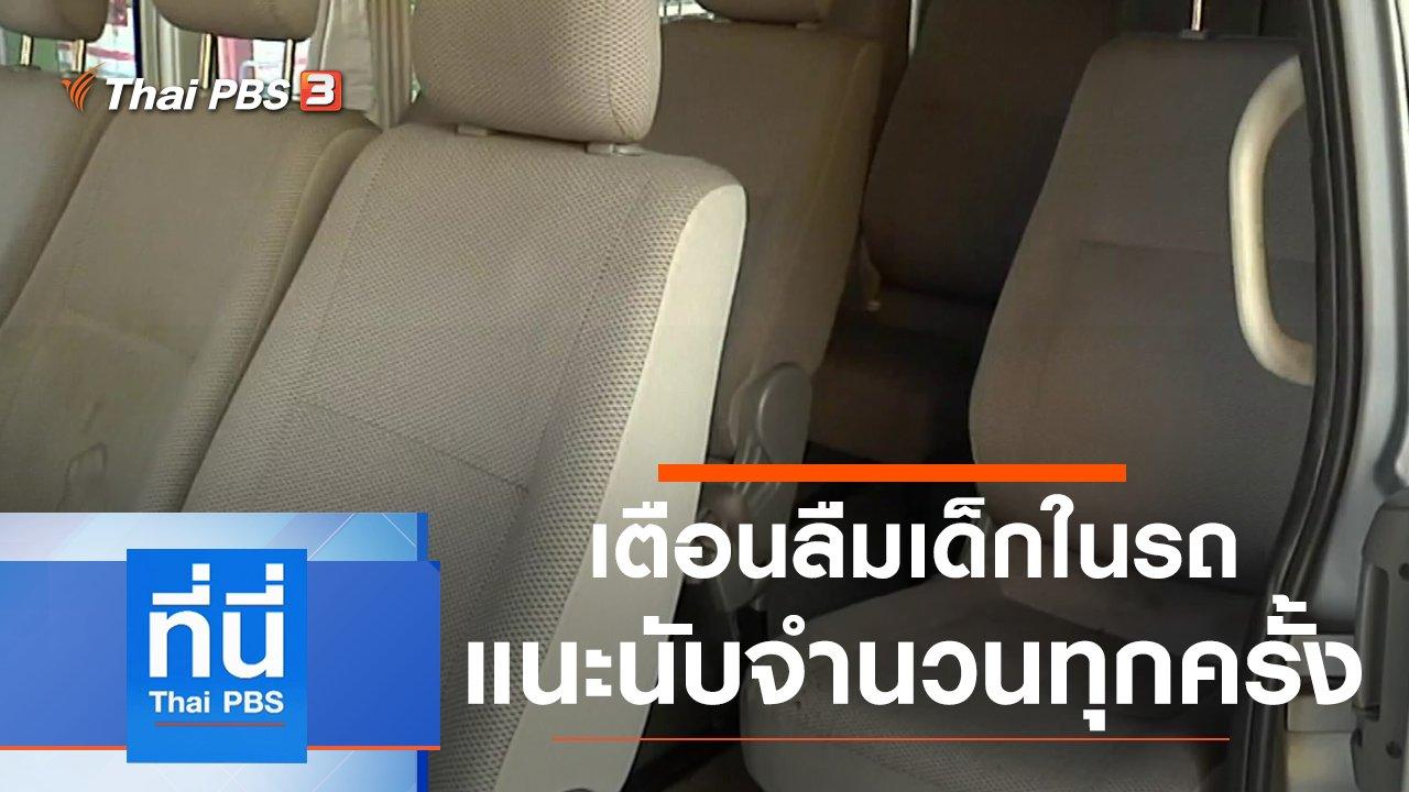 ที่นี่ Thai PBS - ประเด็นข่าว (14 ส.ค. 63)