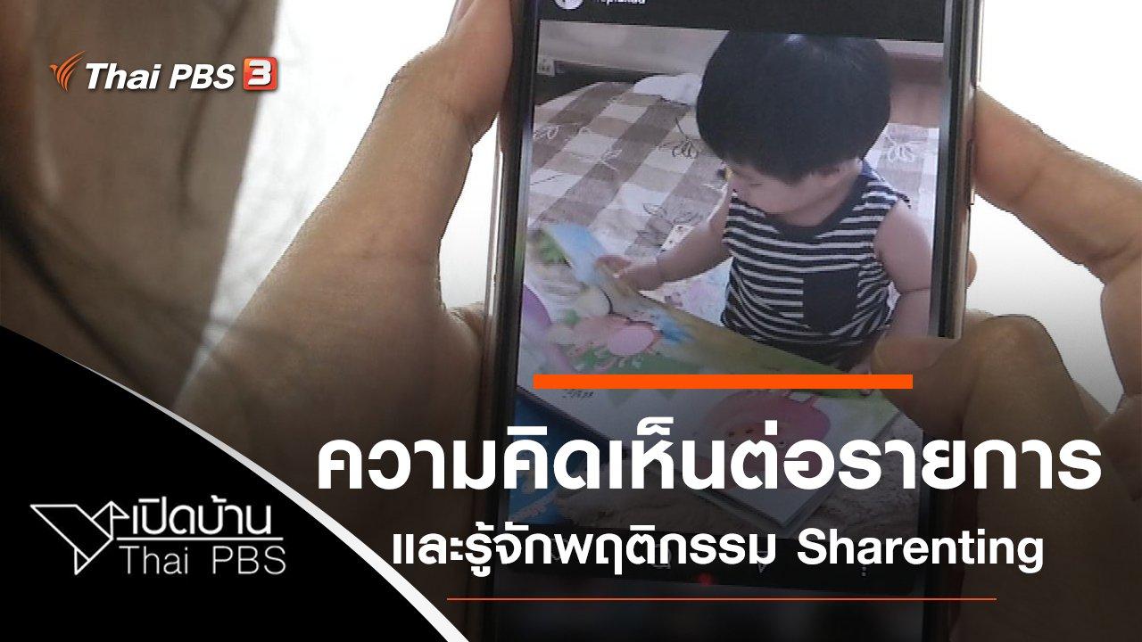 เปิดบ้าน Thai PBS - ความคิดเห็นต่อรายการ Chris Jobs และรู้จักพฤติกรรม Sharenting