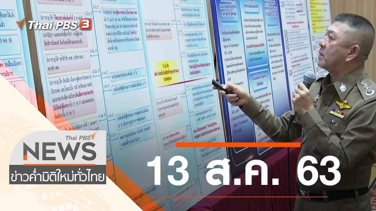 ข่าวค่ำ มิติใหม่ทั่วไทย - ประเด็นข่าว (13 ส.ค. 63)