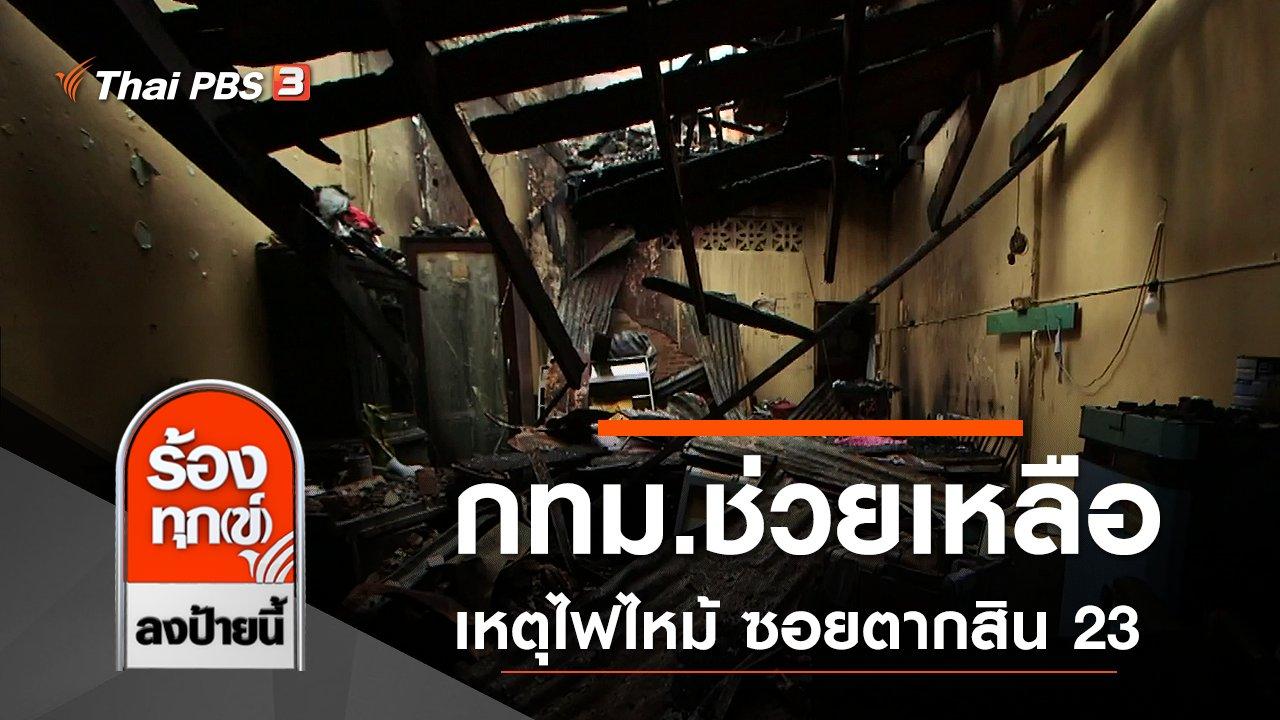 ร้องทุก(ข์) ลงป้ายนี้ - กทม.ช่วยเหลือประชาชนเหตุไฟไหม้ ซอยตากสิน 23
