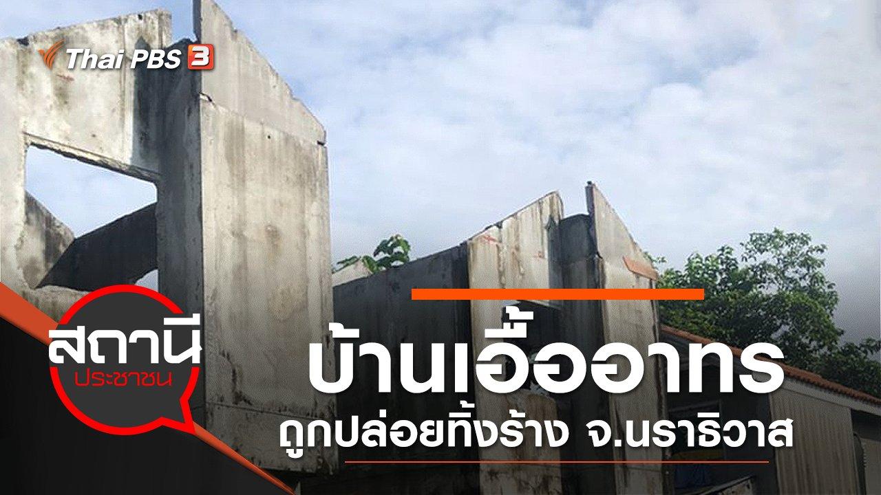 สถานีประชาชน - บ้านเอื้ออาทรถูกปล่อยทิ้งร้าง จ.นราธิวาส