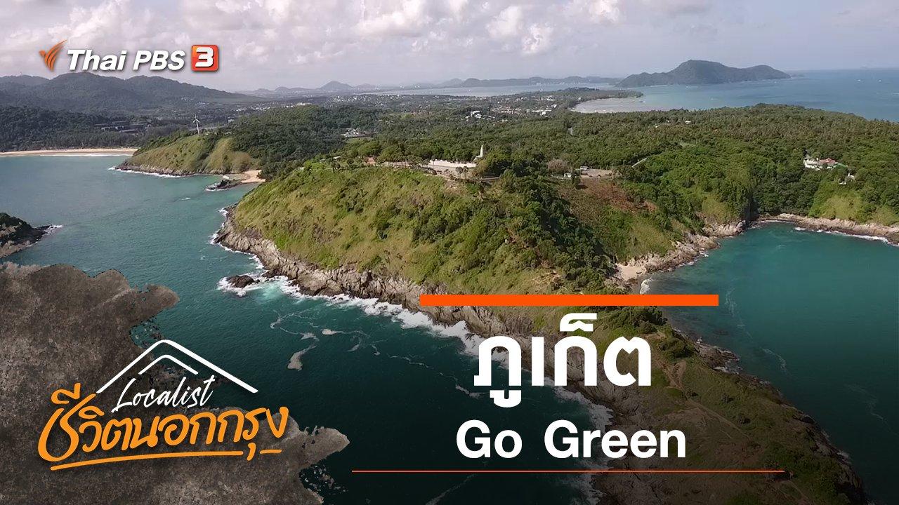 Localist ชีวิตนอกกรุง - ภูเก็ต Go Green