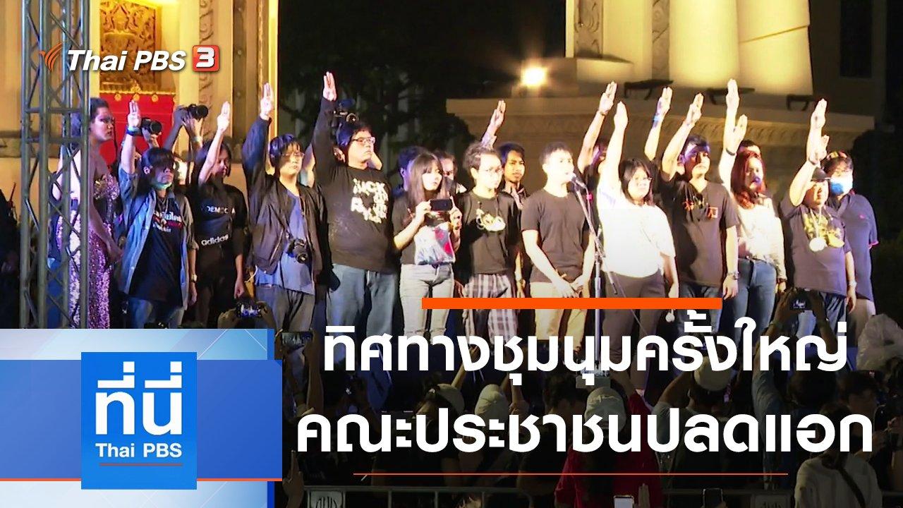 ที่นี่ Thai PBS - ประเด็นข่าว (17 ส.ค. 63)