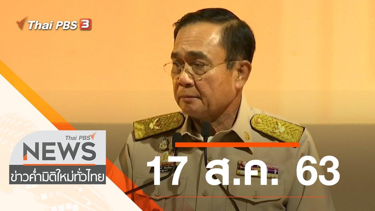 ข่าวค่ำ มิติใหม่ทั่วไทย - ประเด็นข่าว (17 ส.ค. 63)