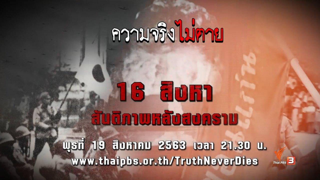 ความจริงไม่ตาย - 16 สิงหา สันติภาพหลังสงคราม