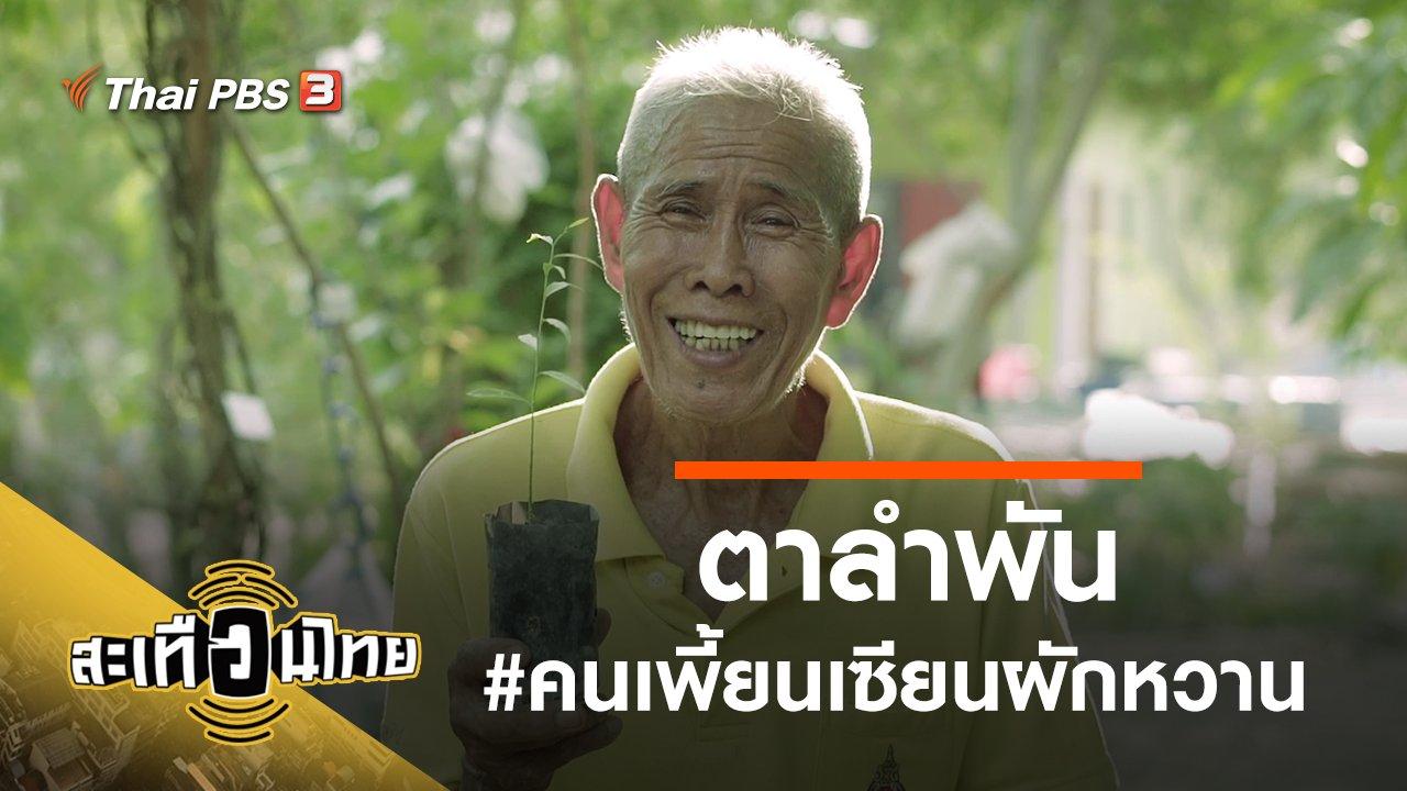 สะเทือนไทย - ตาลำพัน #คนเพี้ยนเซียนผักหวาน