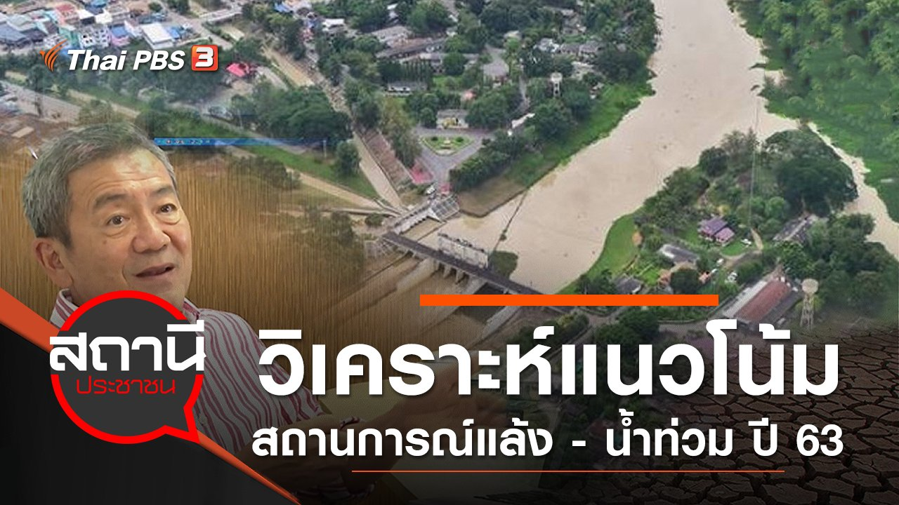 สถานีประชาชน - วิเคราะห์แนวโน้มสถานการณ์แล้ง - น้ำท่วม ปี 63