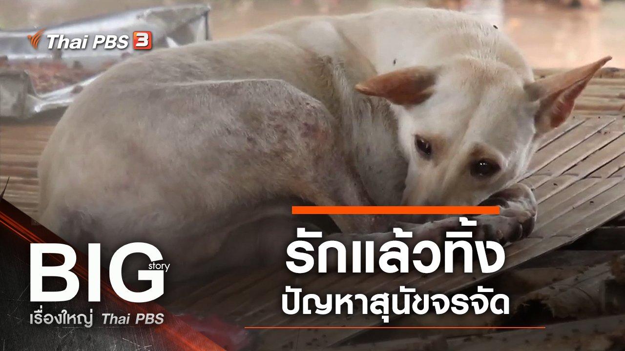 Big Story เรื่องใหญ่ Thai PBS - รักแล้วทิ้ง
