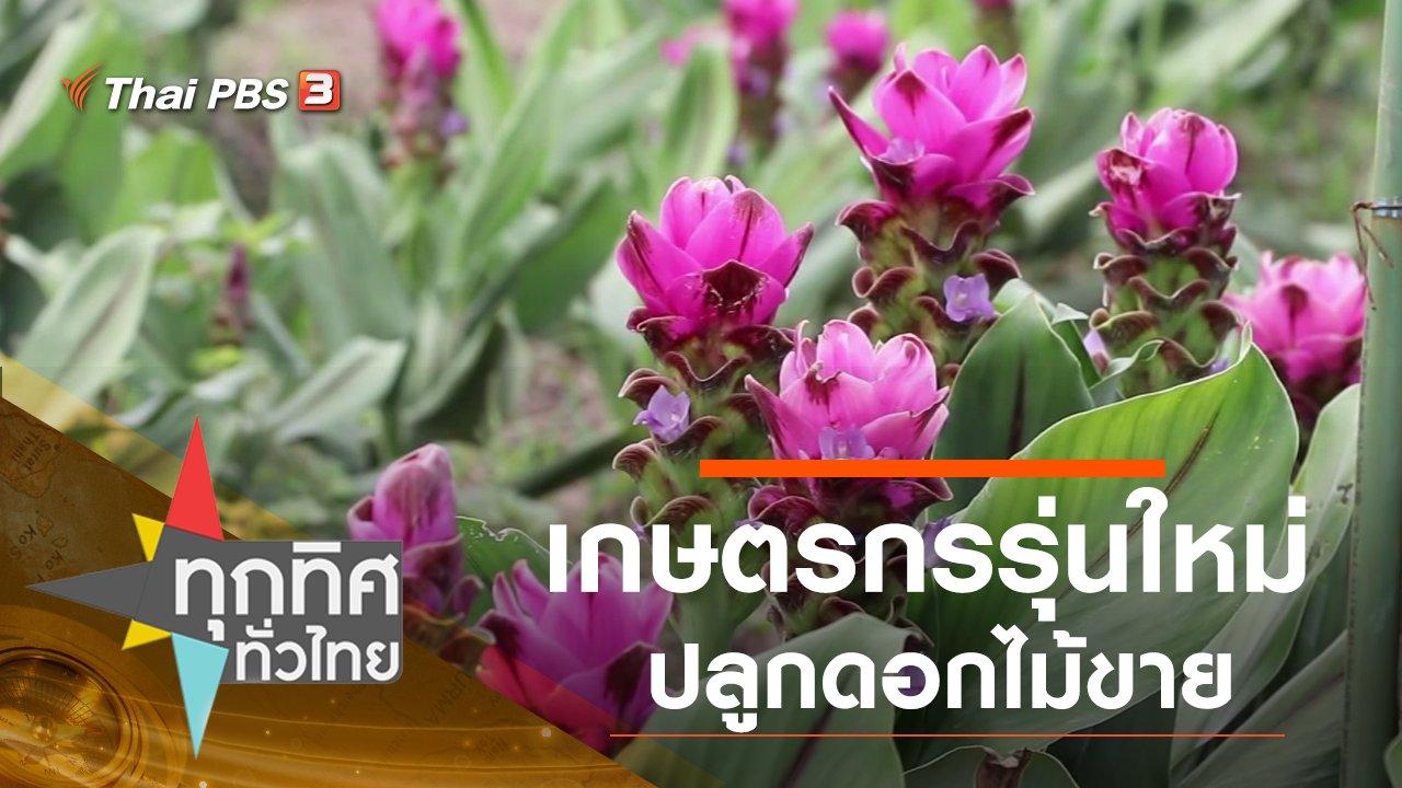 ทุกทิศทั่วไทย - ประเด็นข่าว (17 ส.ค. 63)