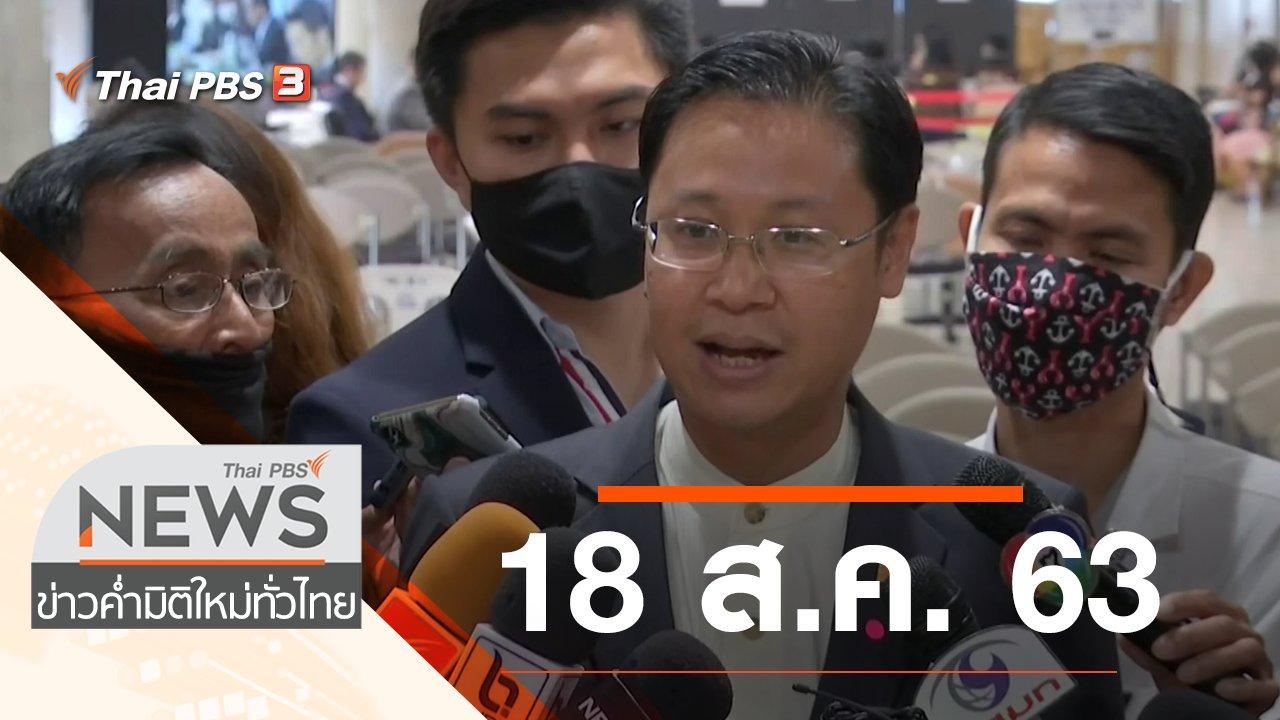 ข่าวค่ำ มิติใหม่ทั่วไทย - ประเด็นข่าว (18 ส.ค. 63)