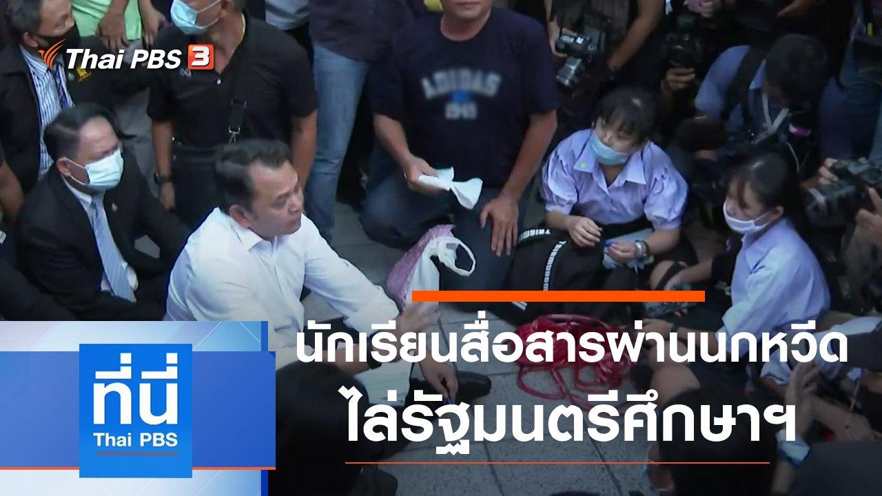 ที่นี่ Thai PBS - ประเด็นข่าว (19 ส.ค. 63)