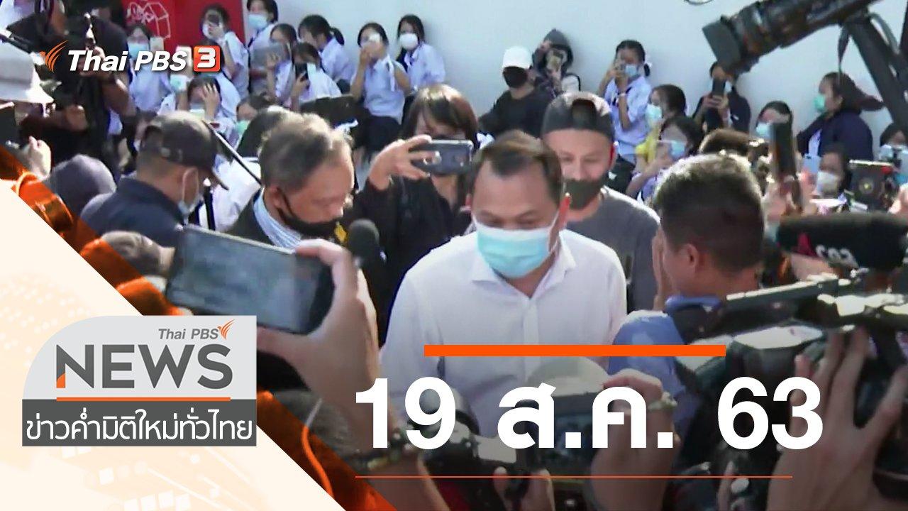 ข่าวค่ำ มิติใหม่ทั่วไทย - ประเด็นข่าว (19 ส.ค. 63)