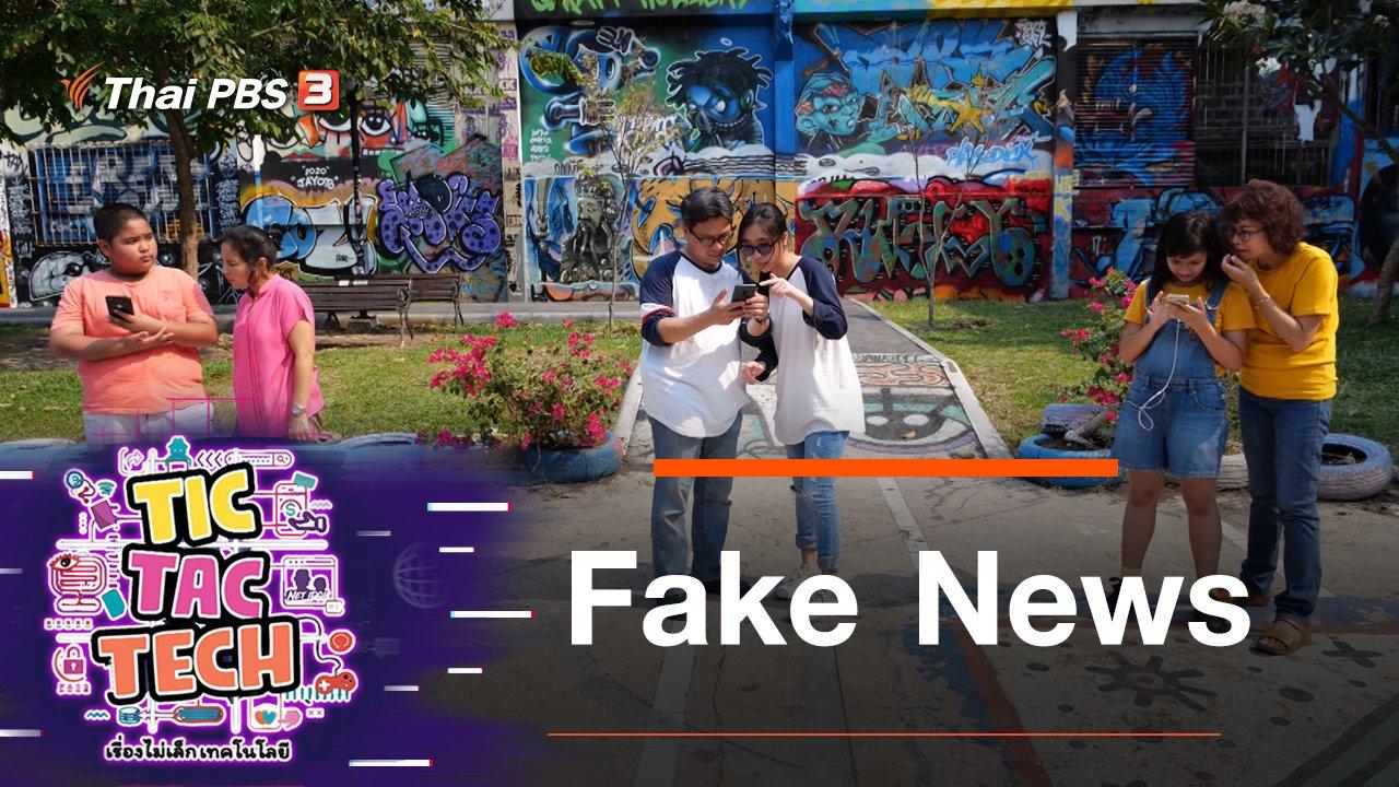 Tic Tac Tech เรื่องไม่เล็กเทคโนโลยี - Fake News