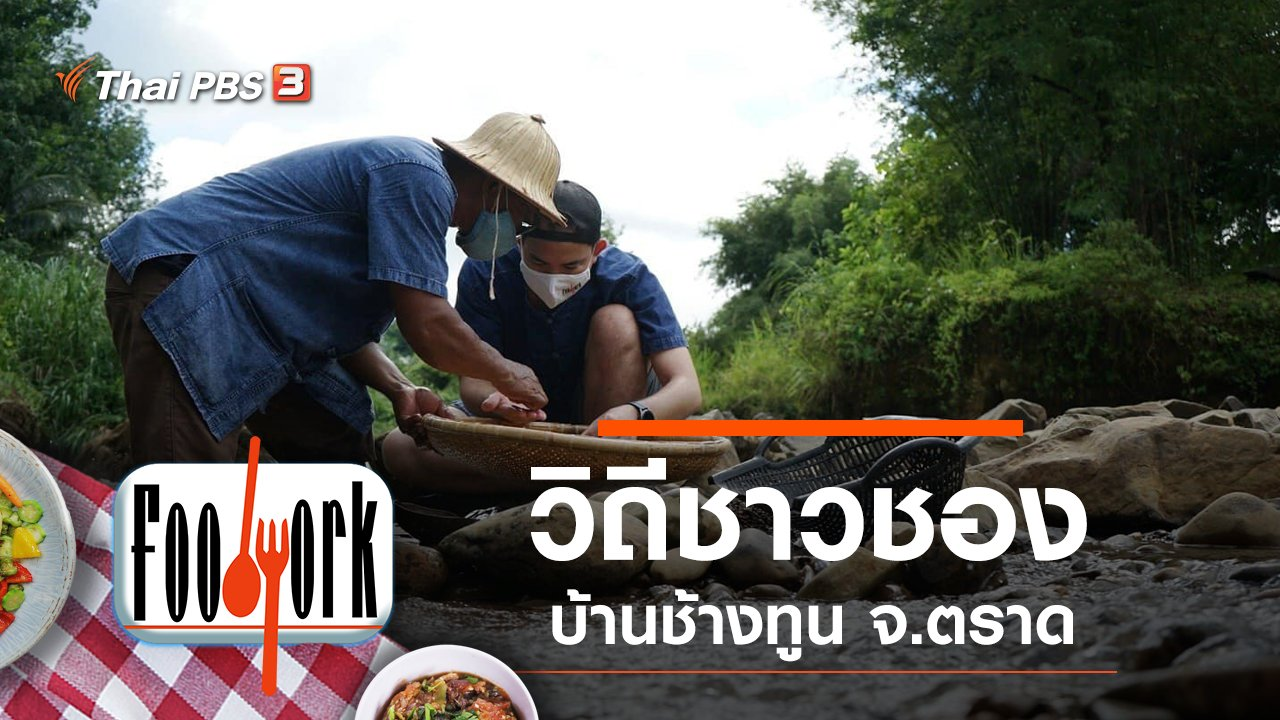 Foodwork - วิถีชาวชอง บ้านช้างทูน