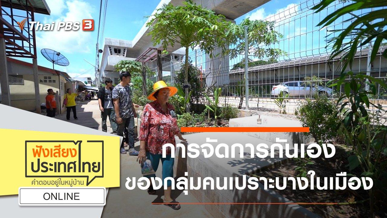 ฟังเสียงประเทศไทย - Online : การจัดการกันเองของกลุ่มคนเปราะบางในเมือง