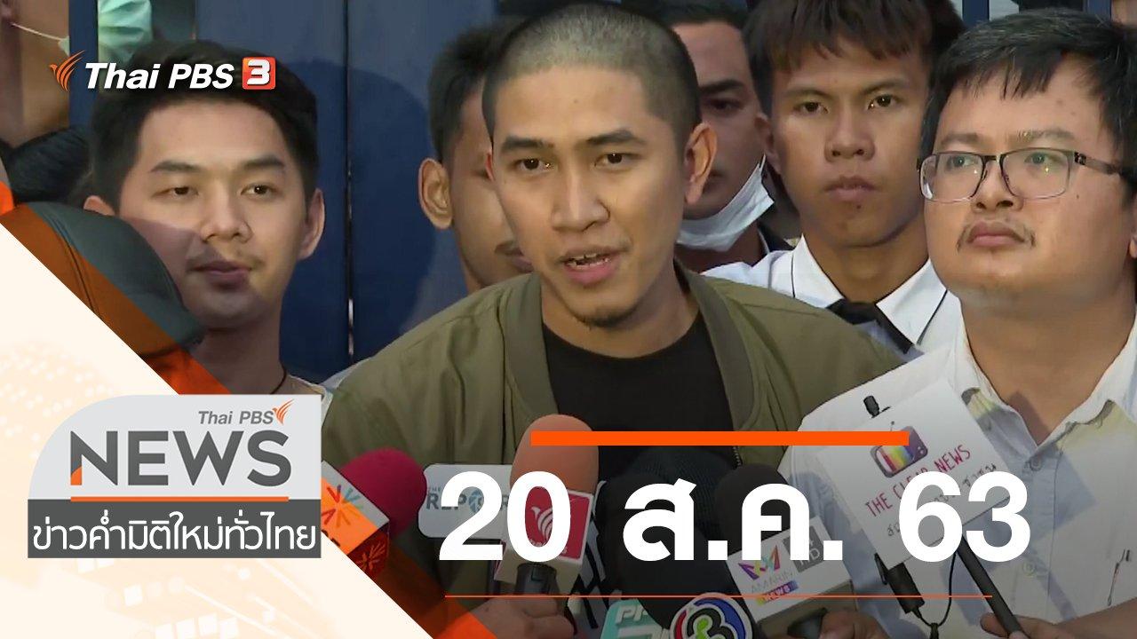 ข่าวค่ำ มิติใหม่ทั่วไทย - ประเด็นข่าว (20 ส.ค. 63)