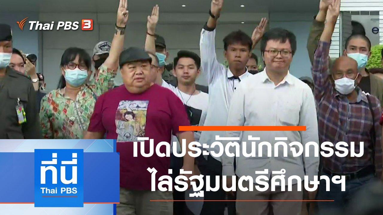 ที่นี่ Thai PBS - ประเด็นข่าว (20 ส.ค. 63)
