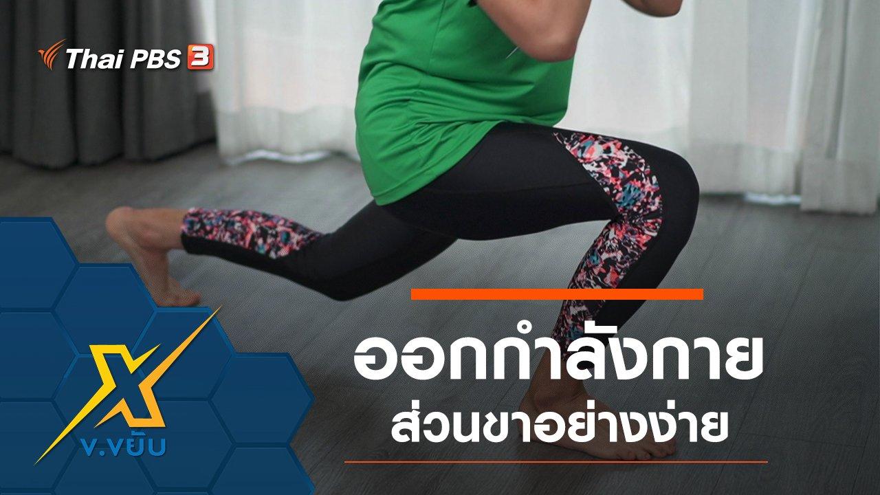 ข.ขยับ X - ออกกำลังกายส่วนขาอย่างง่าย