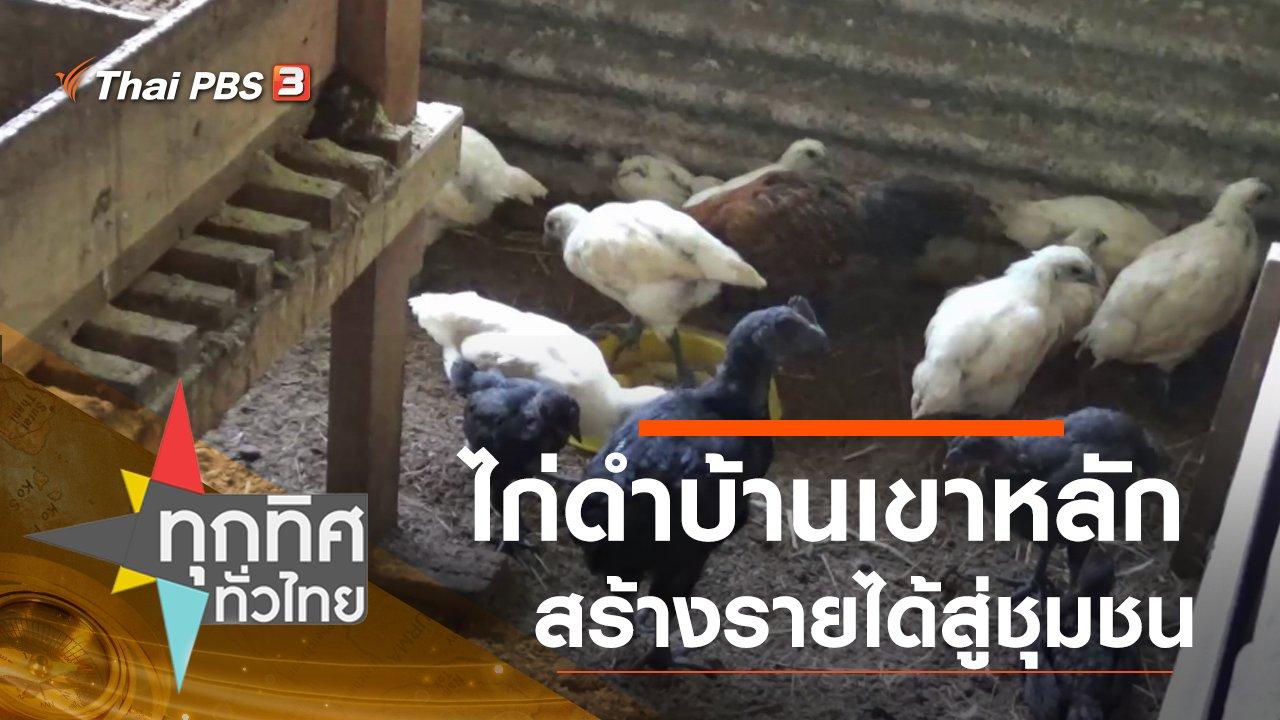 ทุกทิศทั่วไทย - ประเด็นข่าว (19 ส.ค. 63)