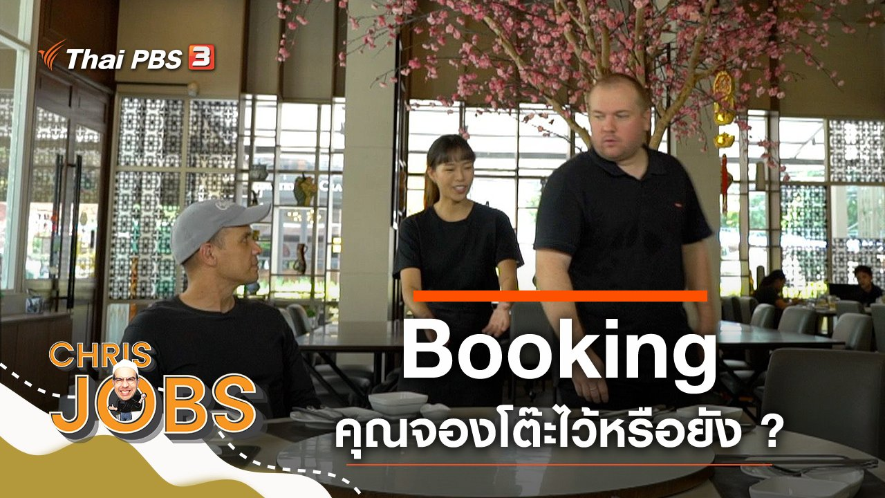 Chris Jobs - Booking