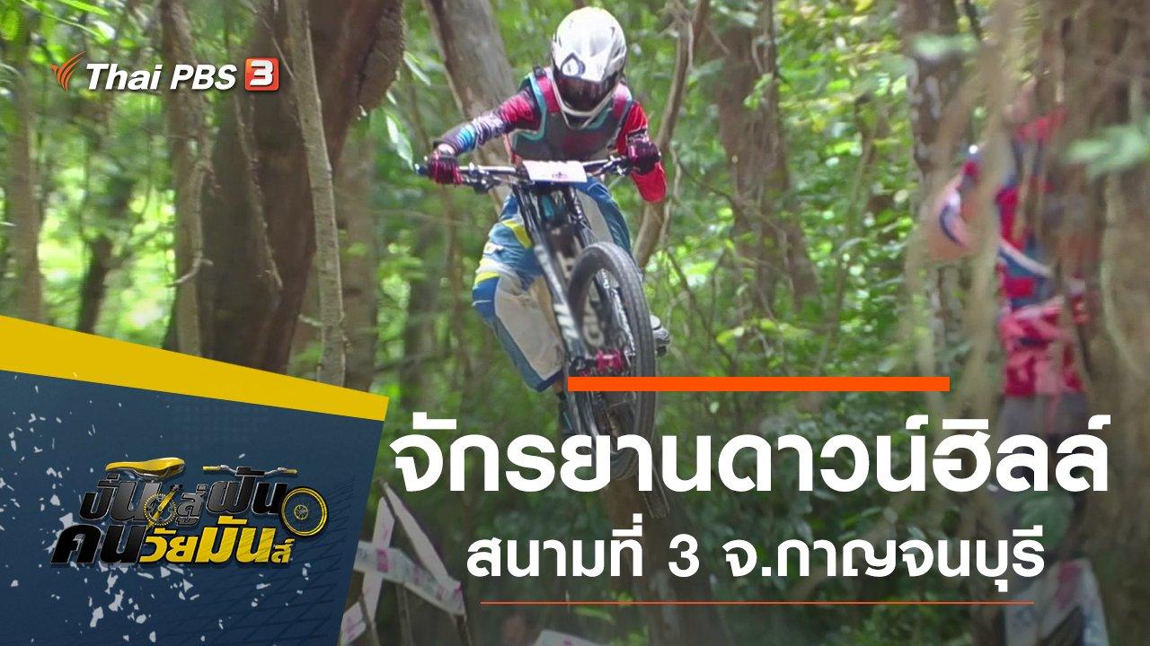 ปั่นสู่ฝัน คนวัยมันส์ - จักรยานดาวน์ฮิลล์ สนามที่ 3 จ.กาญจนบุรี