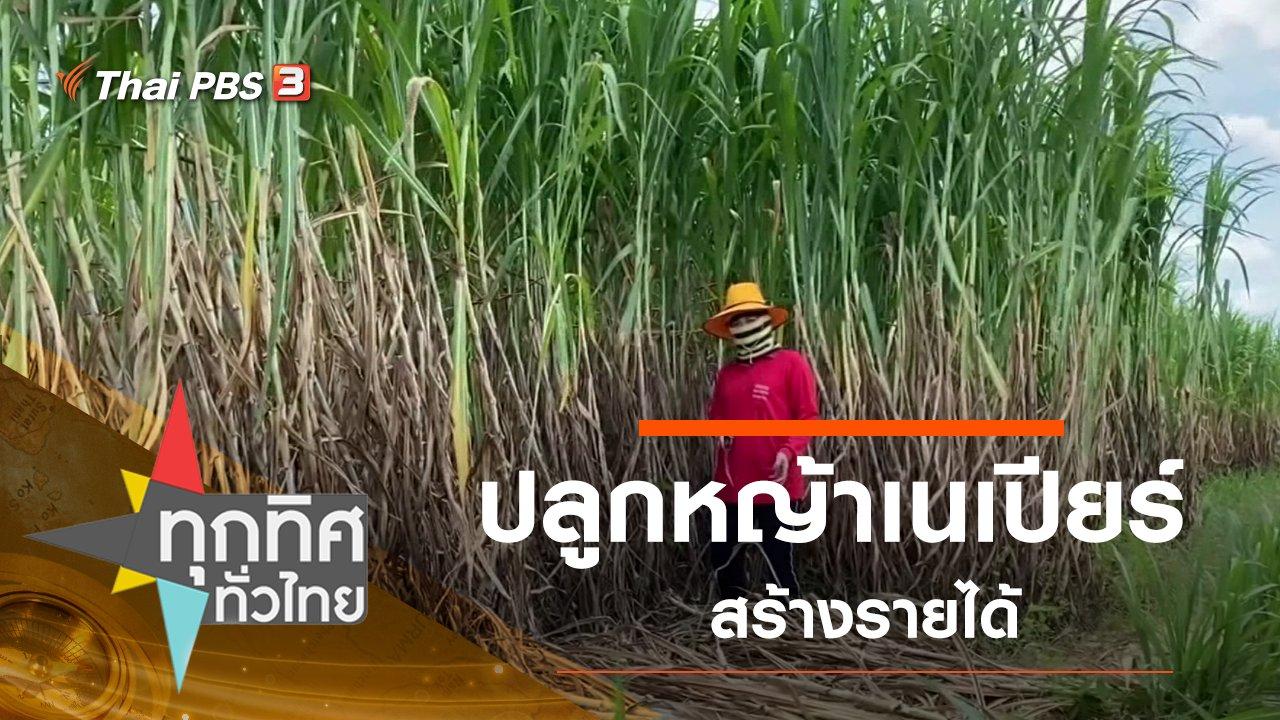 ทุกทิศทั่วไทย - ประเด็นข่าว (21 ส.ค. 63)