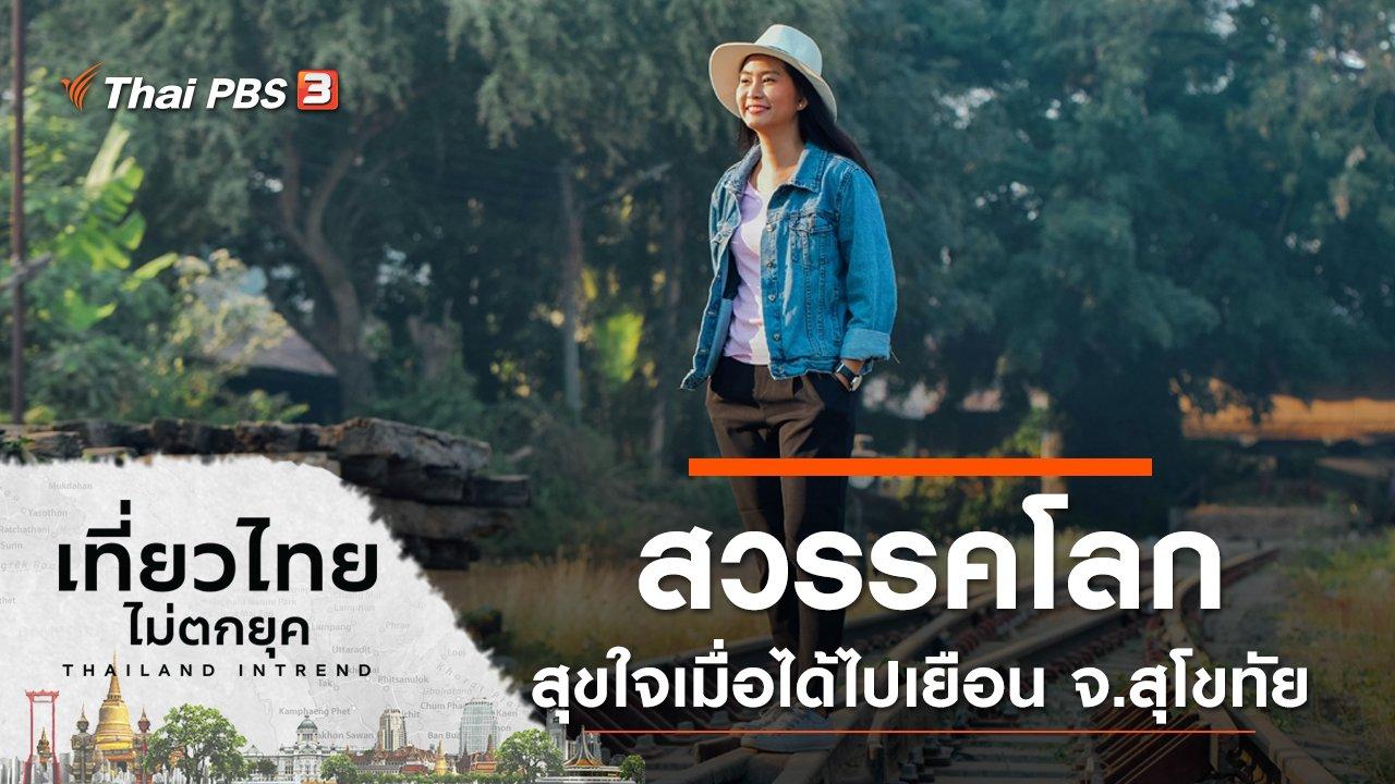 เที่ยวไทยไม่ตกยุค - สวรรคโลก สุขใจเมื่อได้ไปเยือน จ.สุโขทัย