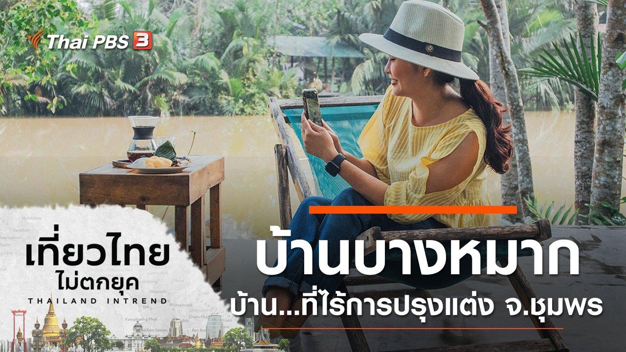 เที่ยวไทยไม่ตกยุค - บ้านบางหมาก บ้าน...ที่ไร้การปรุงแต่ง จ.ชุมพร