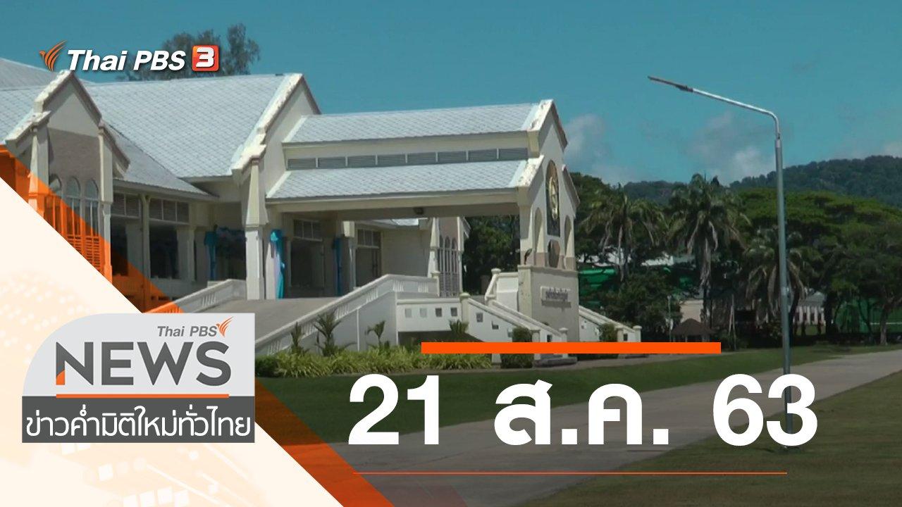 ข่าวค่ำ มิติใหม่ทั่วไทย - ประเด็นข่าว (21 ส.ค. 63)