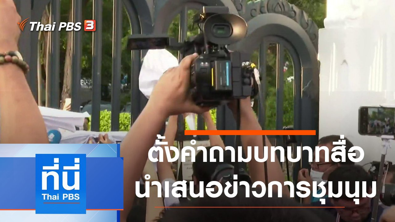 ที่นี่ Thai PBS - ประเด็นข่าว (21 ส.ค. 63)